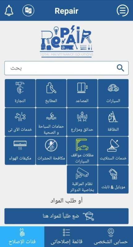 The interface of the application «Repair»