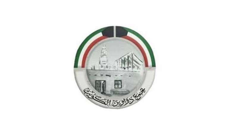 تجمع دواوين الكويت