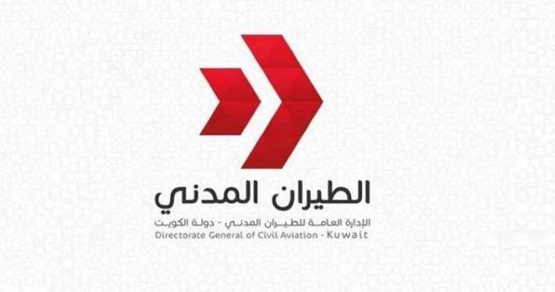 «الراي» تنشر الإجراءات المتبعة في المطار الخاصة بالمسافرين والقادمين