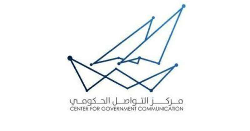 تقديم شهادة التطعيم ونتيجة «PCR» ورقيا للمواطنين ومواطني «التعاون»